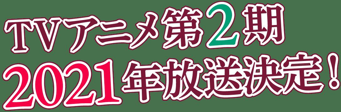 TVアニメ第2期2021年放送決定