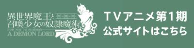 TVアニメ第1期公式サイト