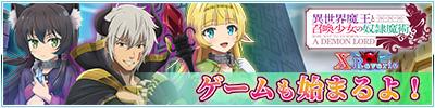 異世界魔王と召喚少女の奴隷魔術 ゲームも始まるよ!